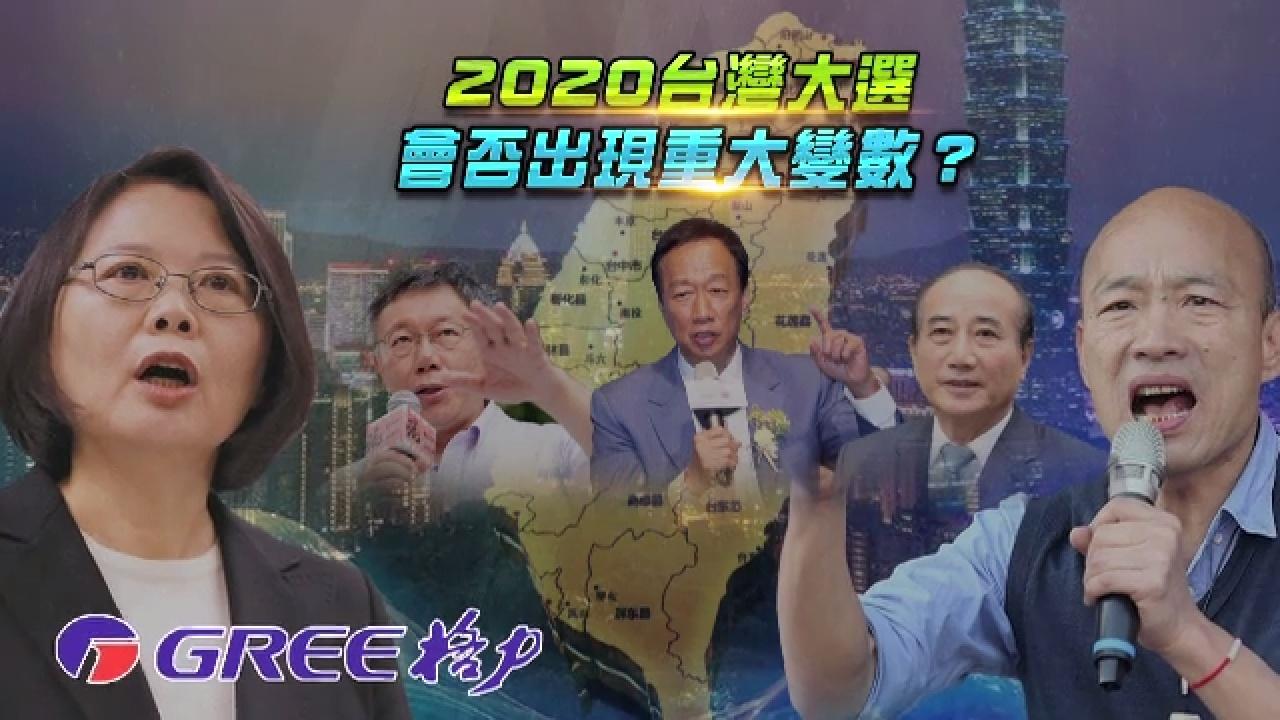 一虎一席談20190824:2020年臺大