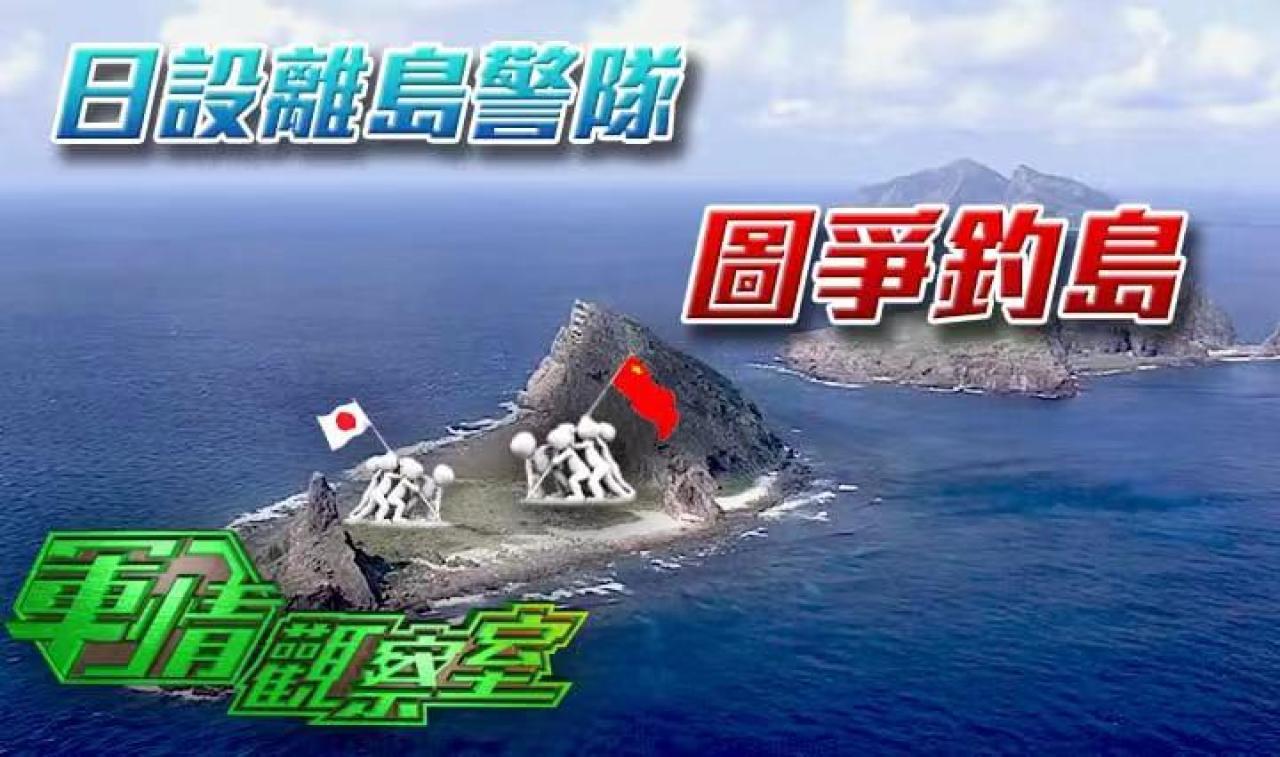 軍情觀察室20190904:日首設離島