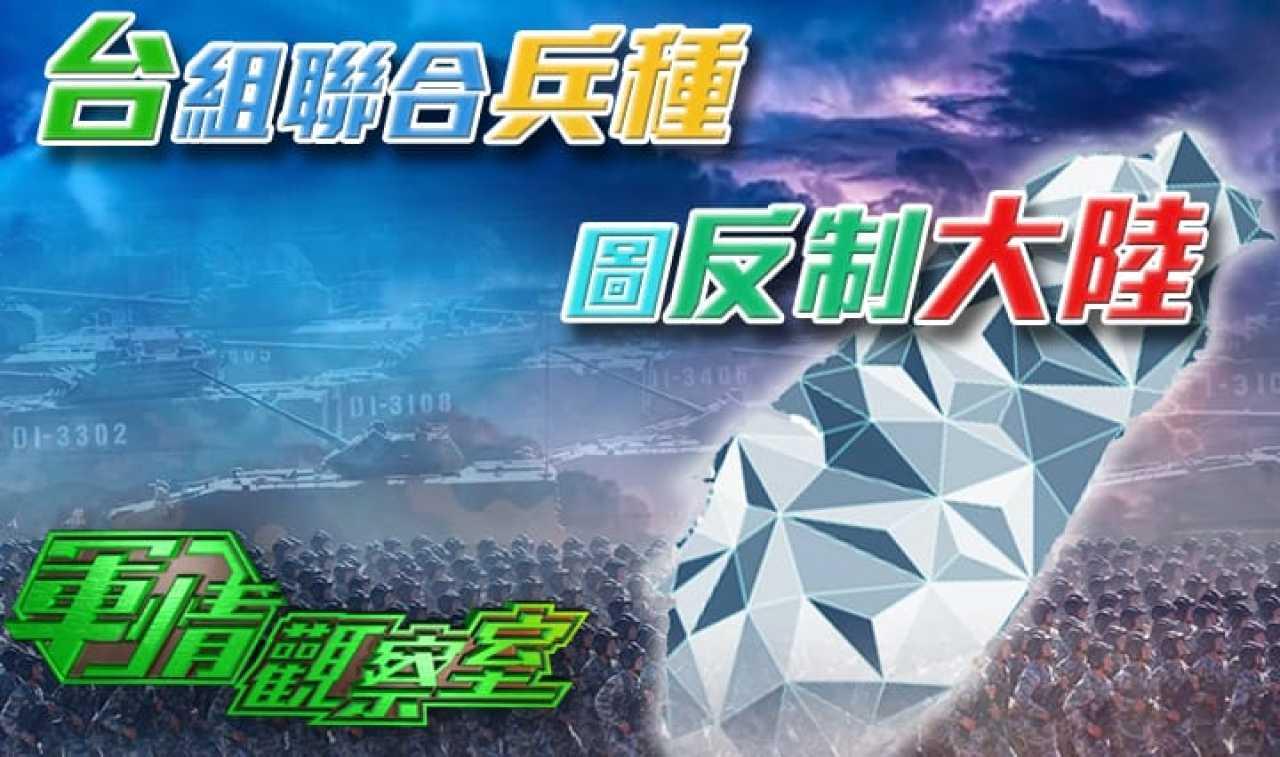 軍情觀察室20190911:臺新建聯合