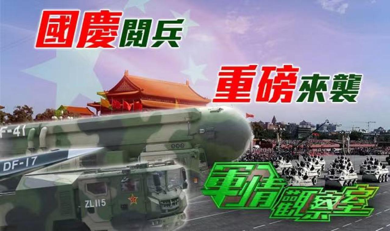 軍情觀察室20191002:大閱兵新軍