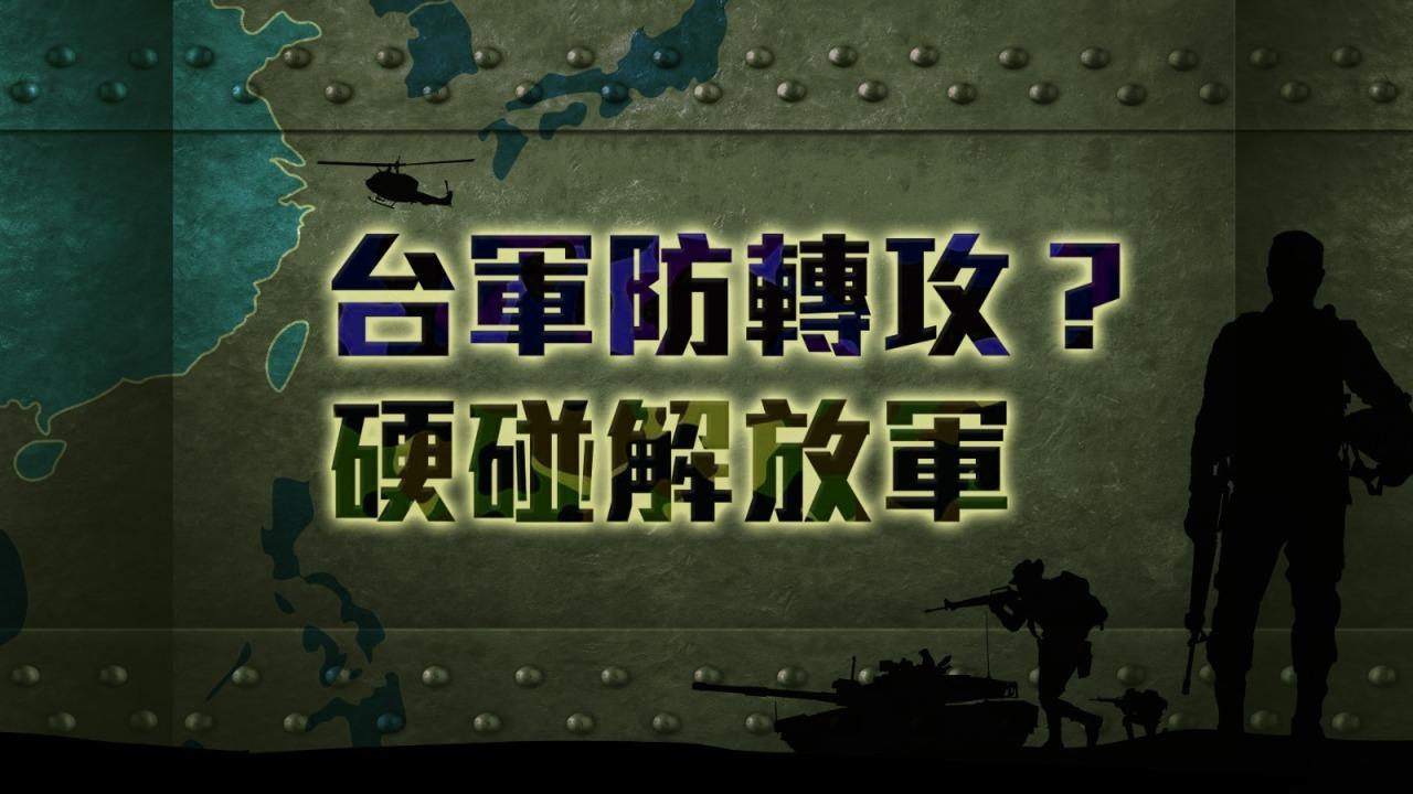 軍情觀察室20191016:臺軍武器升