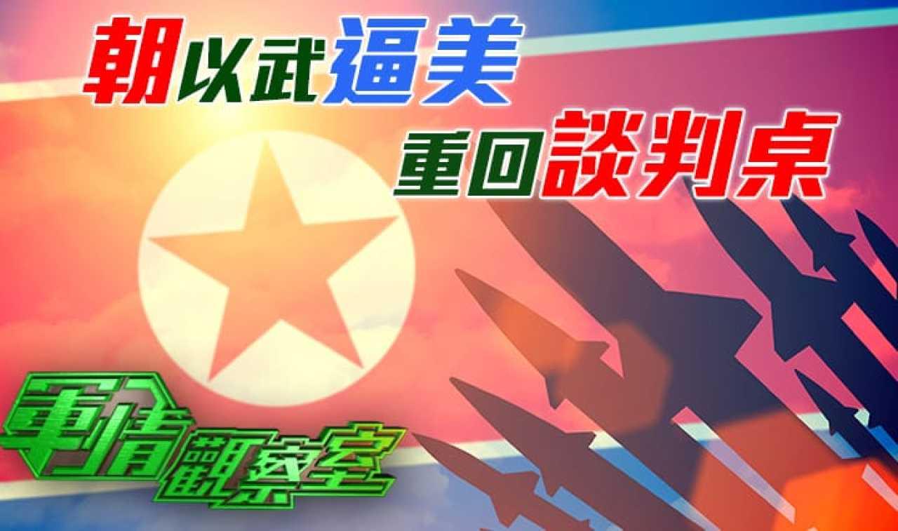 軍情觀察室20191106:朝鮮以武逼