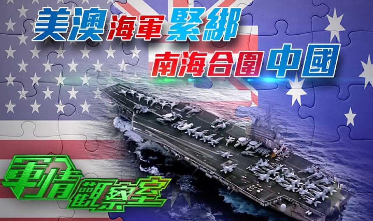 軍情觀察室20191127:美沖擊澳防