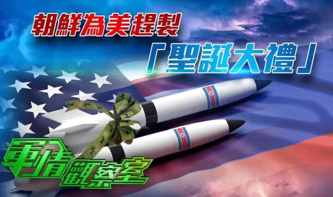 軍情觀察室20191225:朝鮮喊話為