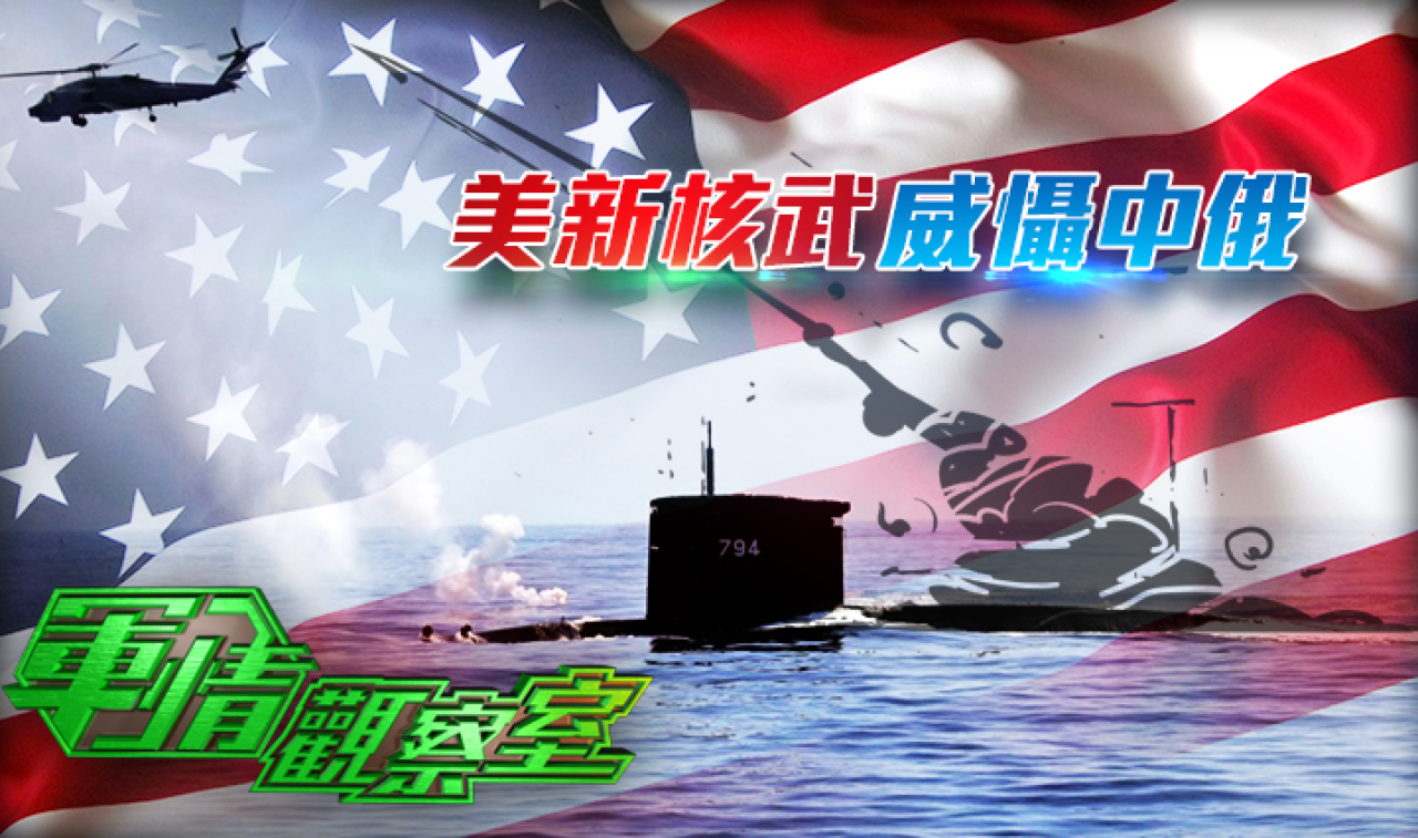 军情观察室20200206:美军核潜艇